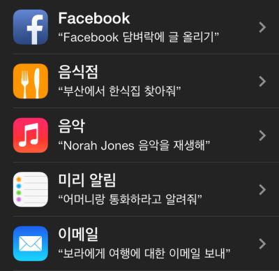 How Do I Change Siri's Language?