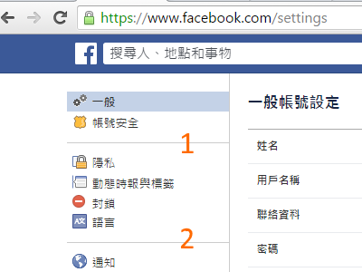 Facebook Drop Down Menu Lines - Settings. - 2 Linespng
