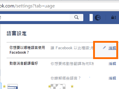 Facebook Drop Down Menu Lines - Settings. - 2nd line - 4th- edit language options