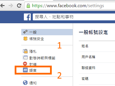 Facebook Drop Down Menu Lines - Settings. - 2nd line - 4th options