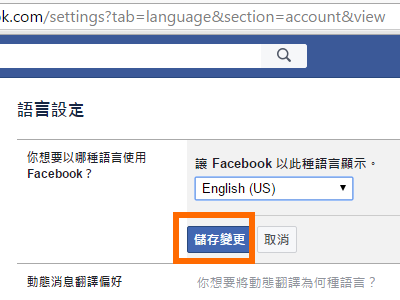 Facebook Language Drop Down List - choose language - button