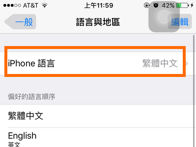 iPhone chinese home Settings General Language Change Language