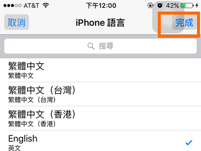 iPhone chinese home Settings General Language Tap Done